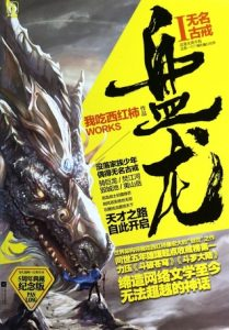 From China: Wuxia and Xianxia – Speculative Fiction in