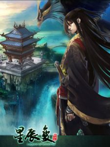 From China: Wuxia and Xianxia – Speculative Fiction in ...